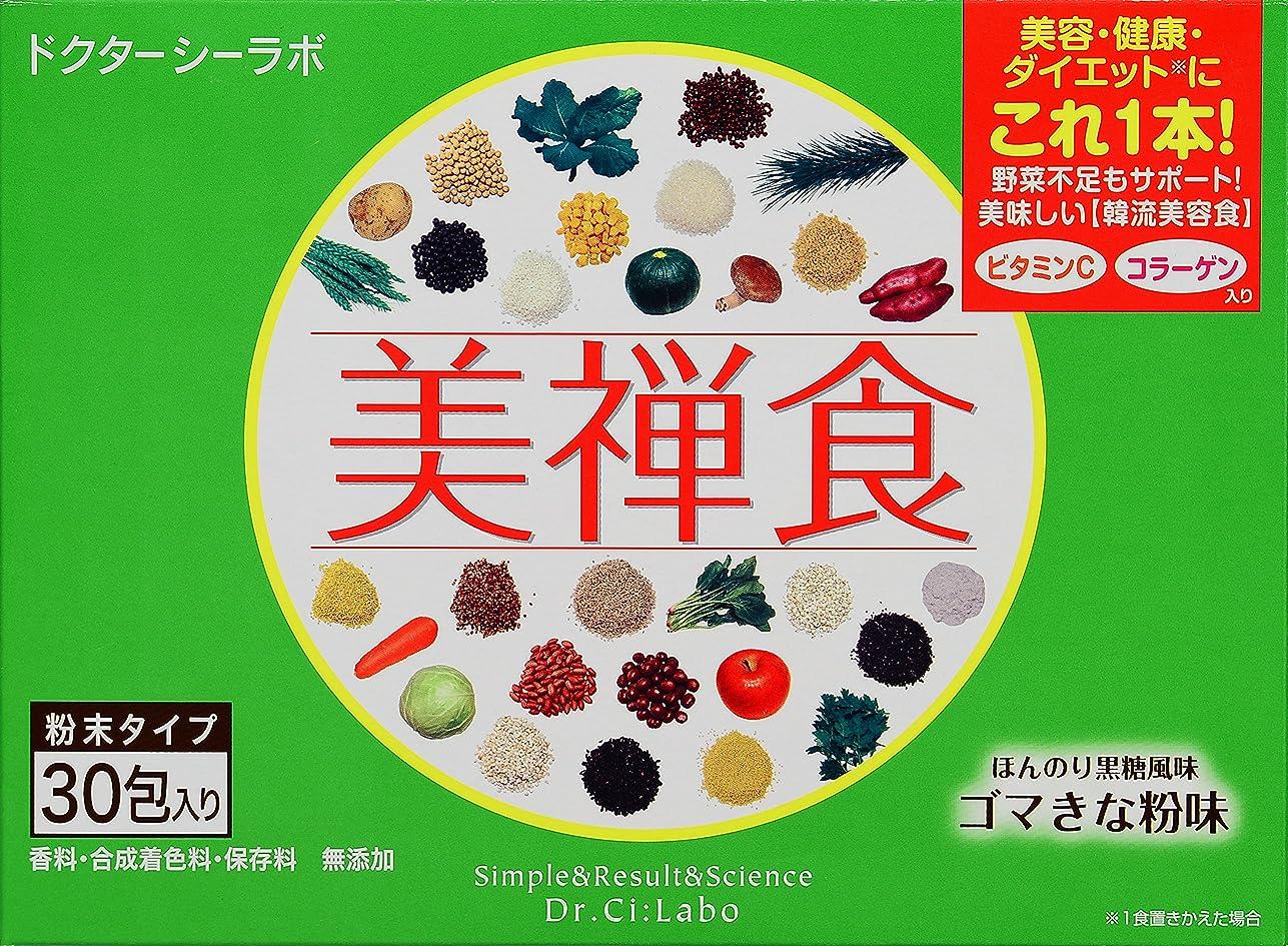 ペルー誘導第五ドクターシーラボ 美禅食 462g(15.4g×30包) ダイエットシェイク