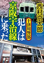 表紙: 十津川警部 犯人は京阪宇治線に乗った   西村京太郎