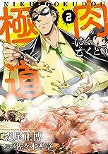 表紙: 肉極道 2巻 (芳文社コミックス) | 佐々木善章