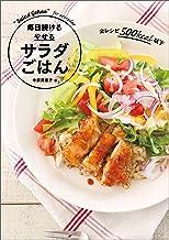 表紙: 毎日続ける やせる サラダごはん   中原美香子