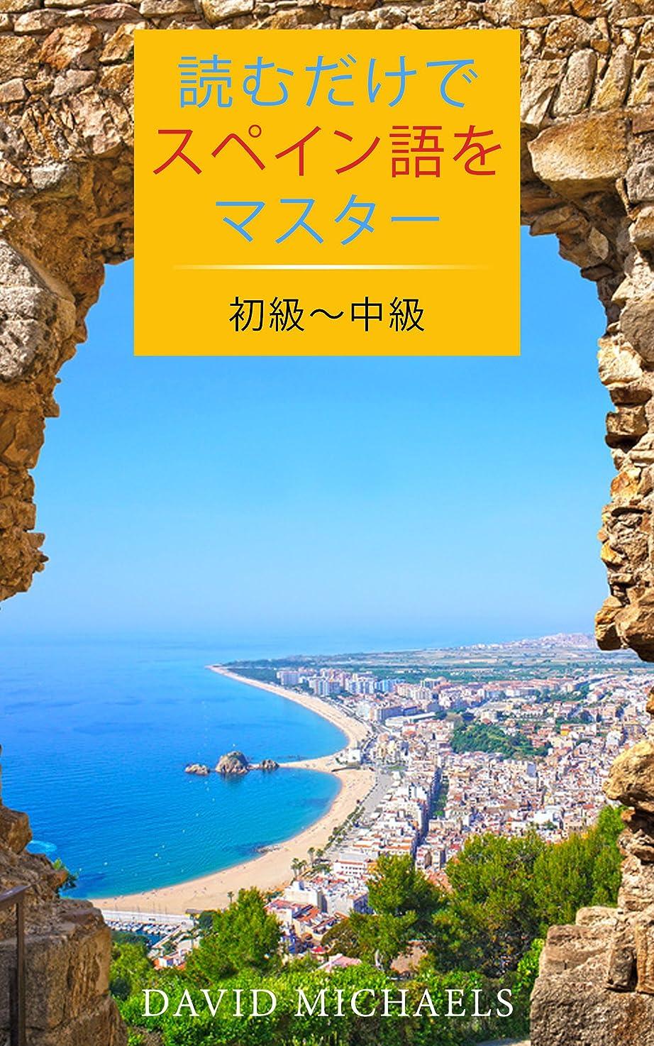 旅行破滅的な価格読むだけでスペイン語をマスター: 中級~上級. 290を超える単語とフレーズでボキャブラリーUP (Spanish Edition)