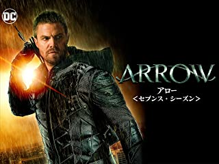 ARROW/アロー <セブンス・シーズン>(字幕版)