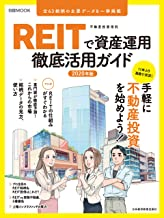 REITで資産運用 徹底活用ガイド2020年版 (日本経済新聞出版)