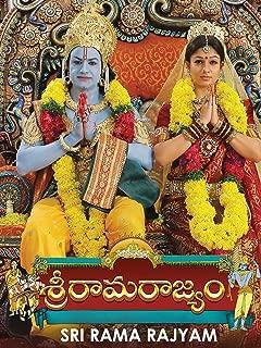 Sri Rama Sri Rama