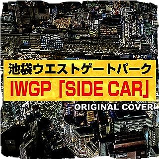 池袋ウエストゲートパーク IWGP「SIDE CAR」ORIGINAL COVER