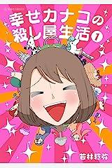 幸せカナコの殺し屋生活(1) (星海社コミックス) Kindle版