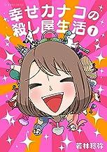 表紙: 幸せカナコの殺し屋生活(1) (星海社コミックス) | 若林稔弥