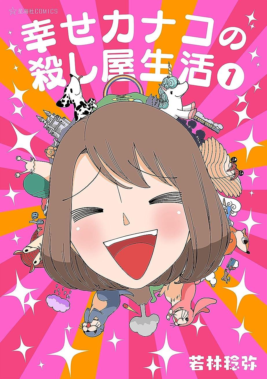 椅子放射性主人幸せカナコの殺し屋生活(1) (星海社コミックス)