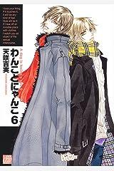 わんことにゃんこ6 (drapコミックス) Kindle版