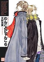わんことにゃんこ6 (drapコミックス)