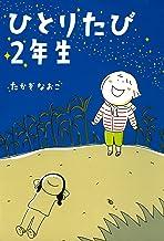 表紙: ひとりたび2年生 (コミックエッセイ) | たかぎ なおこ