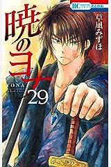 暁のヨナ 29 (花とゆめコミックス) Kindle版