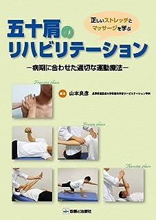 正しいストレッチとマッサージを学ぶ 五十肩のリハビリテーション 病期に合わせた適切な運動療法
