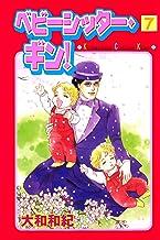 表紙: ベビーシッター・ギン!(7) (Kissコミックス)   大和和紀
