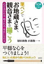 表紙: 筆ペンでお地蔵さま、観音さまを描こう | 原田和俊