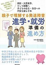 表紙: 親子で理解する発達障害 進学・就労準備の進め方 親子で理解する特性シリーズ | 鈴木慶太