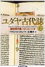 表紙: ユダヤ古代誌6 (ちくま学芸文庫) | 秦剛平