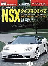 表紙: ニューモデル速報 第303弾 HONDA NSXタイプRのすべて   三栄書房