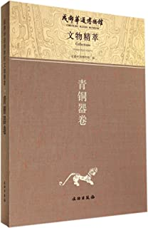 Chengdu Haton Museum Collections: Bronze Ware Volume(Chinese Edition)
