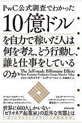 10億ドルを自力で稼いだ人は何を考え、どう行動し、誰と仕事をしているのか Kindle版
