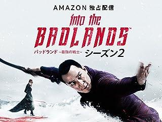 バッドランド~最強の戦士~ シーズン 2 (吹替版)