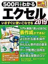 表紙: 500円でわかるエクセル2019 (学研コンピュータムック) | GetNavi特別編集