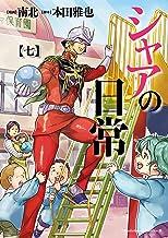 表紙: シャアの日常(7) (角川コミックス・エース) | 本田 雅也