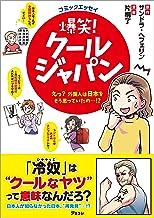コミックエッセイ 爆笑! クールジャパン ~えっ? 外国人は日本をそう思っていたの…!?~