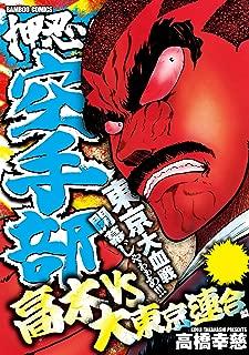 押忍!!空手部 高木vs大東京連合編 (バンブーコミックス WIDE版)