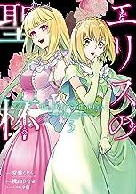 エリスの聖杯 5巻 (デジタル版ガンガンコミックスUP!)