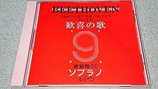 交響曲第九番「歓喜の歌」練習用CD〈ソプラノ〉