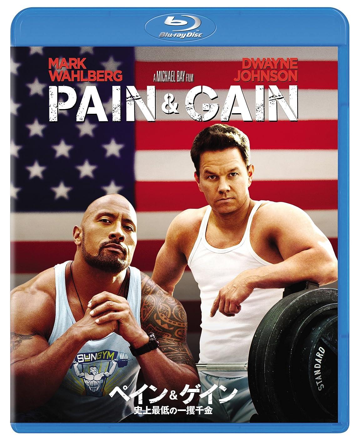 実質的監督する権限を与えるペイン&ゲイン 史上最低の一攫千金 [Blu-ray]