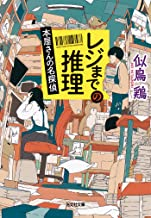 表紙: レジまでの推理~本屋さんの名探偵~ (光文社文庫) | 似鳥 鶏