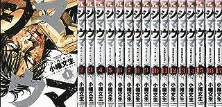 シマウマ コミック 1-17巻セット (ヤングキングコミックス)