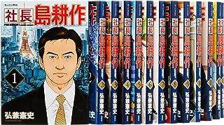 社長 島耕作 コミック 全16巻完結セット (モーニングKC)