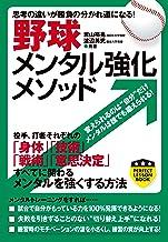 表紙: 野球メンタル強化メソッド (PERFECT LESSON BOOK) | 若山 裕晃