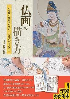 仏画の描き方 いちばんわかりやすい 上達のポイント (コツがわかる本!)