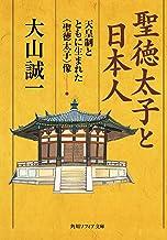 表紙: 聖徳太子と日本人 ―天皇制とともに生まれた<聖徳太子>像 (角川ソフィア文庫)   大山 誠一