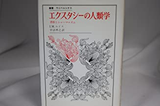 エクスタシーの人類学―憑依とシャーマニズム (1985年) (叢書・ウニベルシタス)