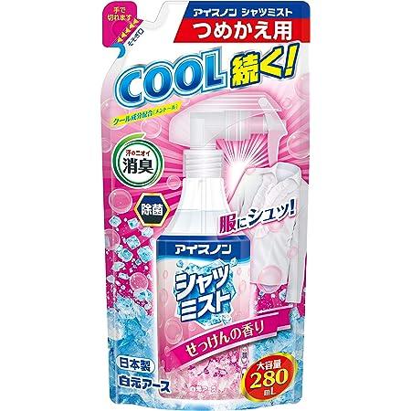 アイスノン シャツミスト せっけんの香り 大容量 つめかえ用 280ml