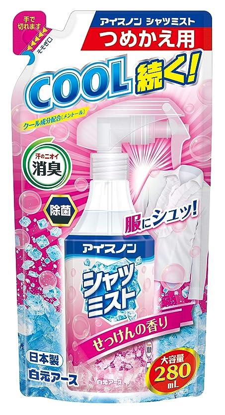 貢献修正心理的にアイスノン シャツミスト せっけんの香り 大容量 つめかえ用 280ml