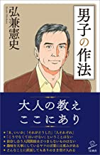 表紙: 男子の作法 (SB新書) | 弘兼 憲史