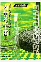 内なる宇宙 上 (創元SF文庫) Kindle版
