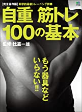 表紙: 自重筋トレ 100の基本[雑誌] エイムックシリーズ | ムック編集部