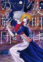 表紙: 夜明けの旅団(2) (モーニングコミックス) | 片山ユキヲ