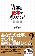 表紙: もっと仕事は数字で考えなきゃ!黒字社員の言葉 赤字社員の発想(あさ出版電子書籍) | 香川晋平
