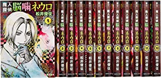 魔人探偵脳噛ネウロ 文庫版 コミック 1-12巻セット (集英社文庫)