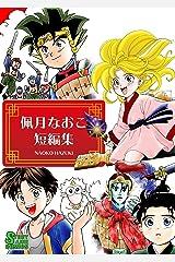 佩月なおこ 短編集: 完全版 (STORYLINE COMICS) Kindle版