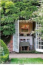 表紙: 英国 ティーハウスとアンティークのある暮らし | 小関由美