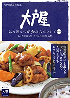 大戸屋 にっぽんの定食屋さんレシピ 最新版 (ヒットムック料理シリーズ)...